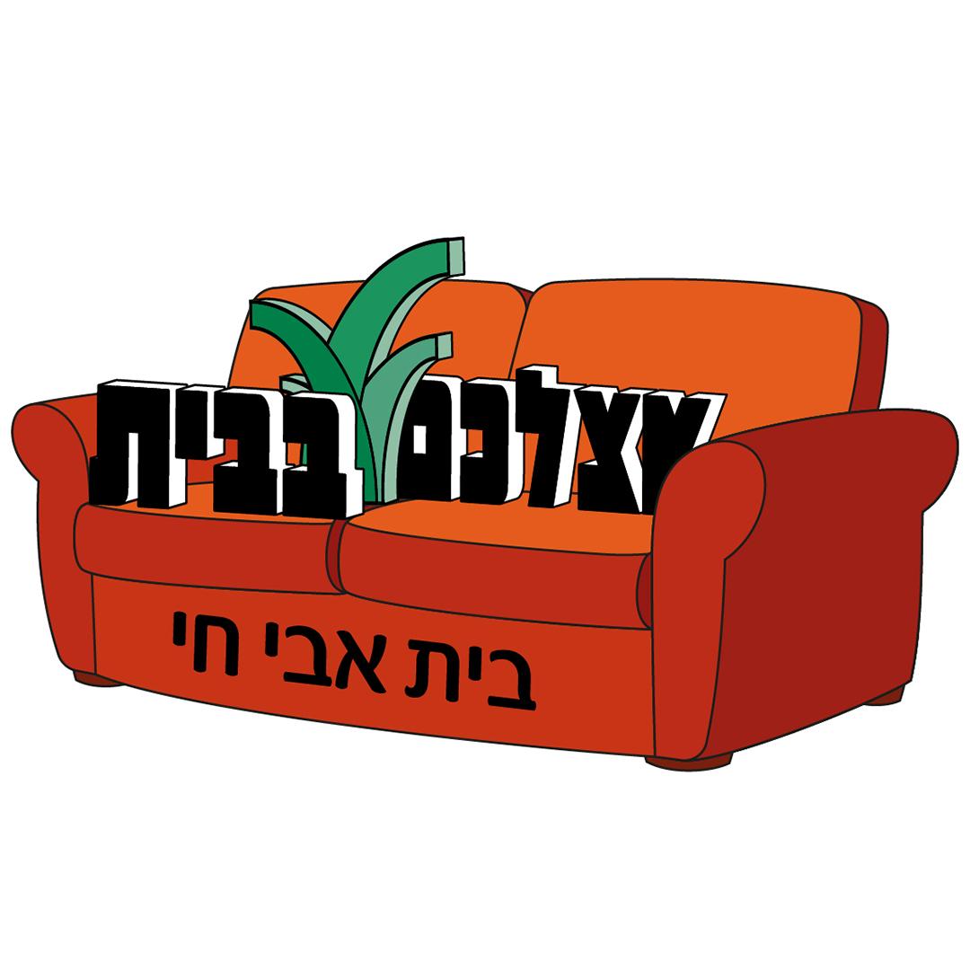 לוגו קוביה לתחתית כל עמוד שמקימים