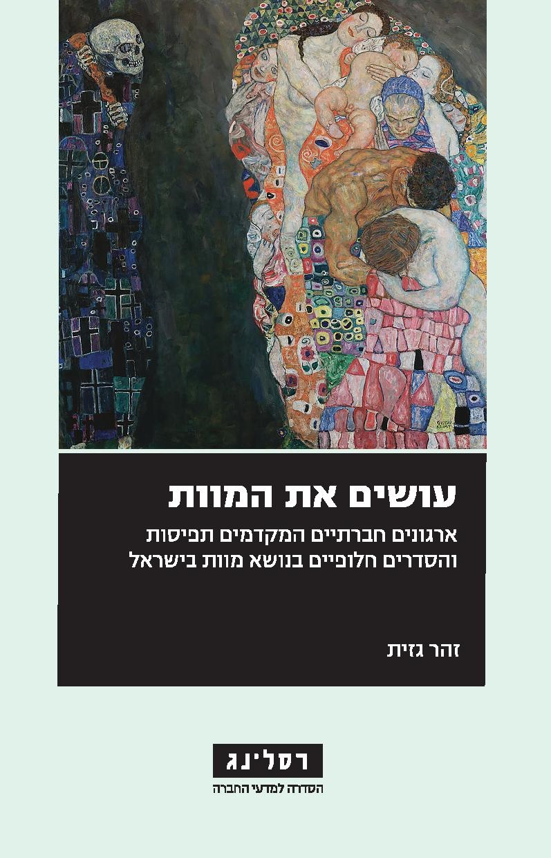 zohar_gazit_con_front-page-001